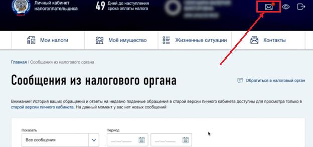 Фото Информация из ФНС о статусе заявления на вычет